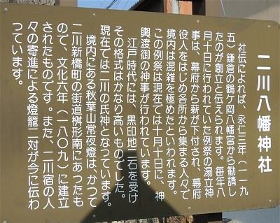 Futagawahachiman02