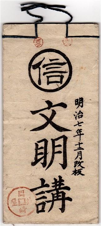Bunmeiko01