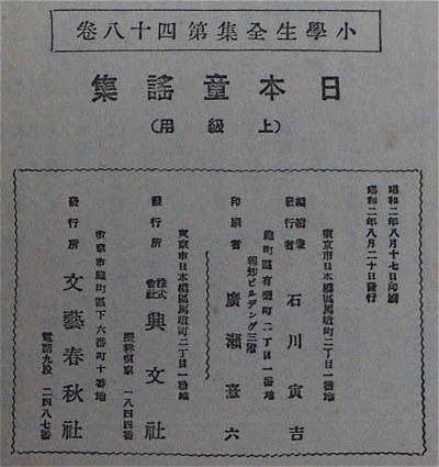 Shogakudoyo02