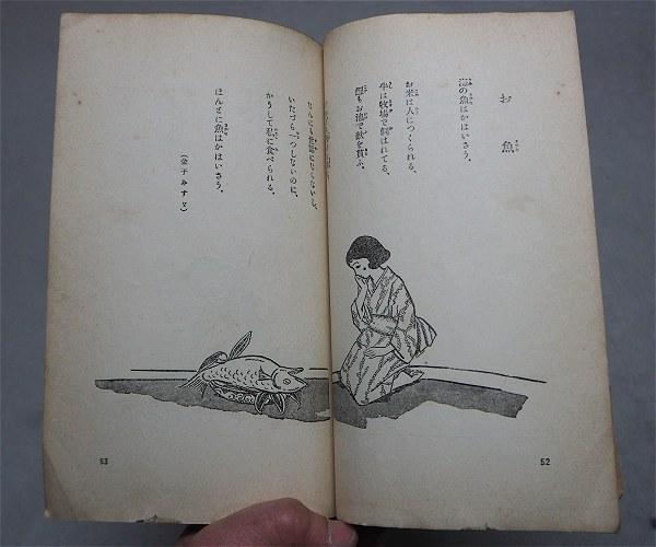 Shogakudoyo04