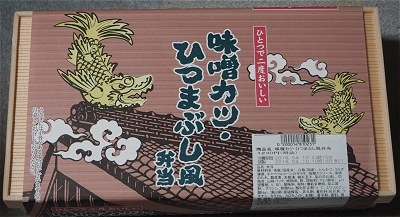 Hitsumabushifu01