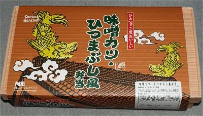 Hitsumabushifu02