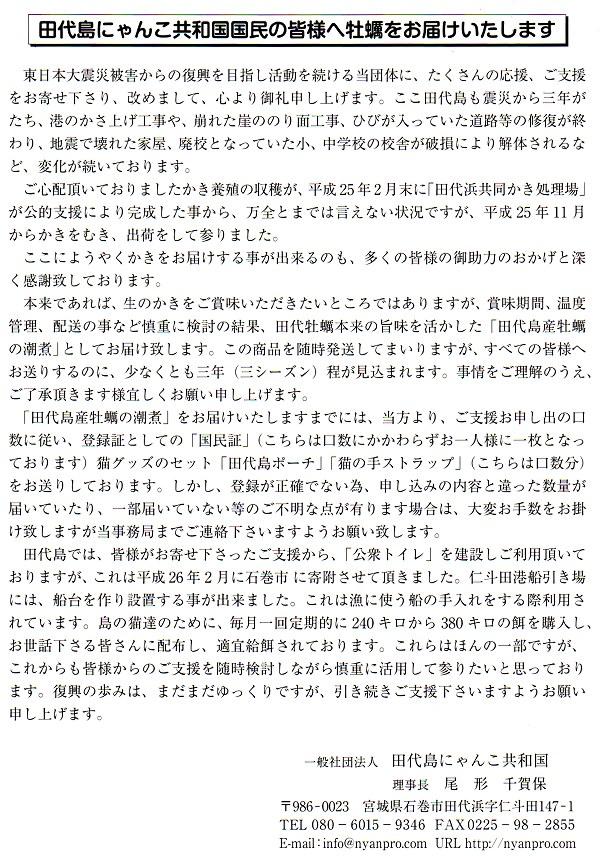 Tashirokaki03