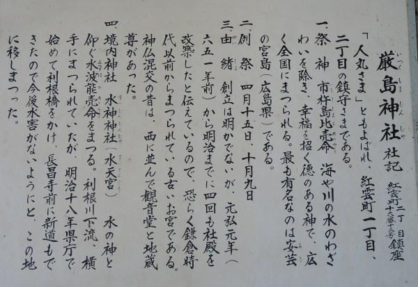 Itsukushima02