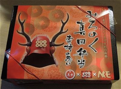 Michinokusanadaben01