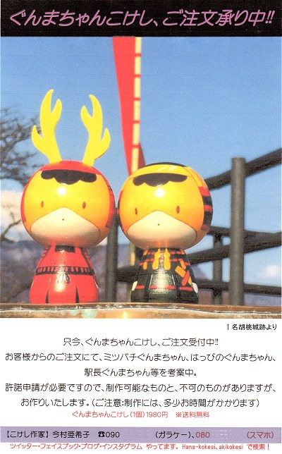 Gunmac_kokeshi02