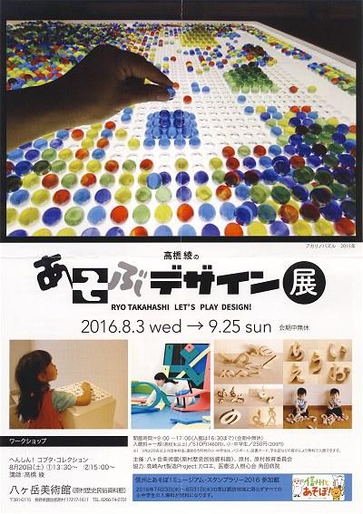 Ryoplay01