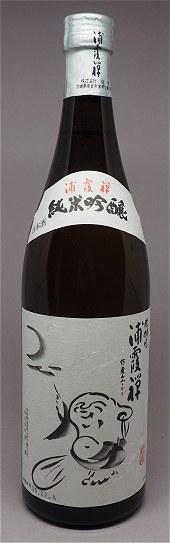 Uragasumizen02