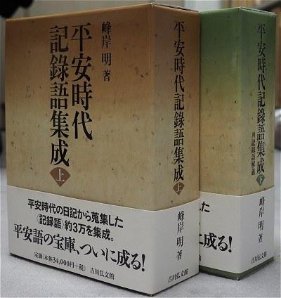Kirokugo01