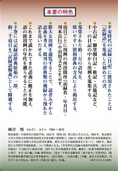 Kirokugo02