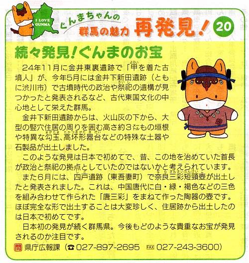 Gunmac_koho201608b