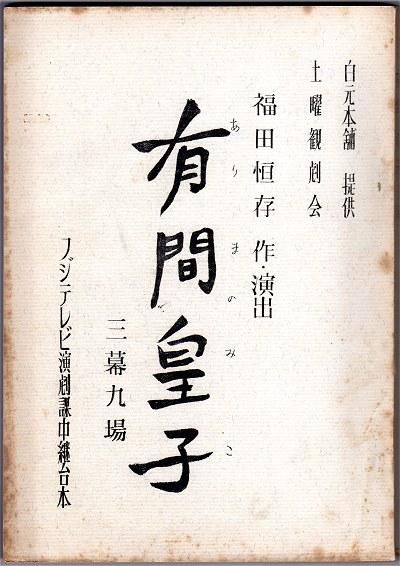 Arimadaihon01