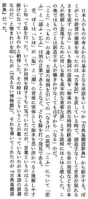 Ikezawa02