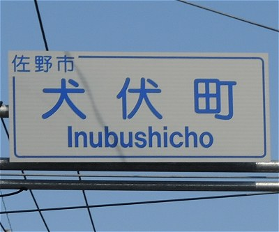 Inubushi01