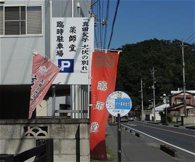 Inubushi02