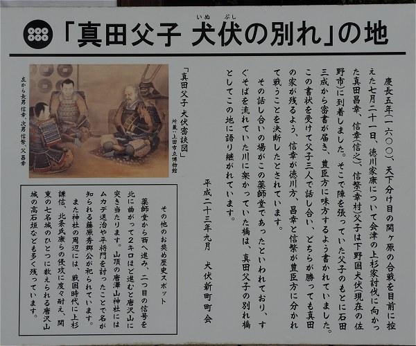 Inubushi06