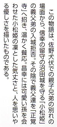 Komatsuhime05