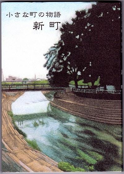 Shinmachihon