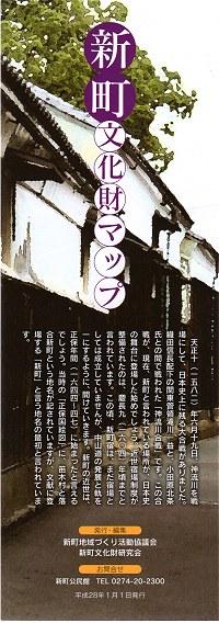 Shinmachimap