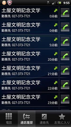 Bunmei_tel