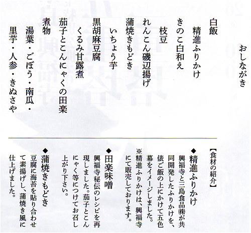 Koufukujiben03