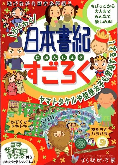 Shokisugo01