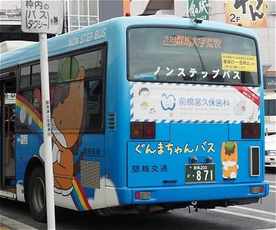 Gunmac_bus01