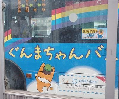 Gunmac_bus03