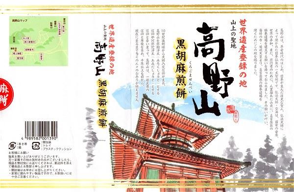 Koyakurogoma01