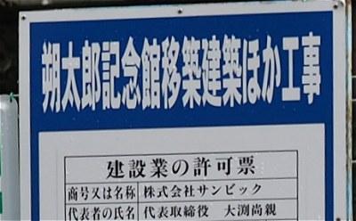 Sakutarokouji02