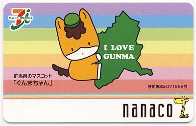 Gunmac_nanaco