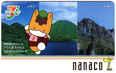 Gunmac_nanaco3
