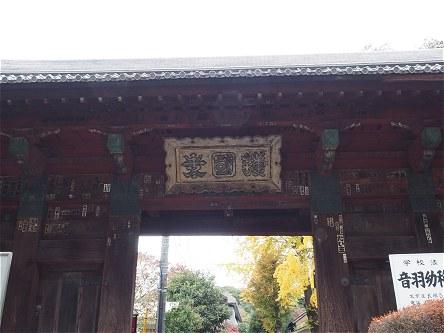 Gokokuji10