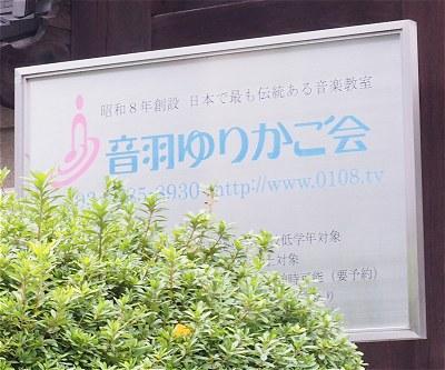 Gokokuji11