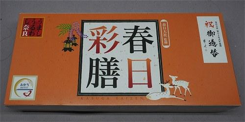 Kasugasaizen01
