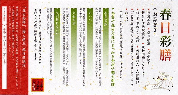 Kasugasaizen03