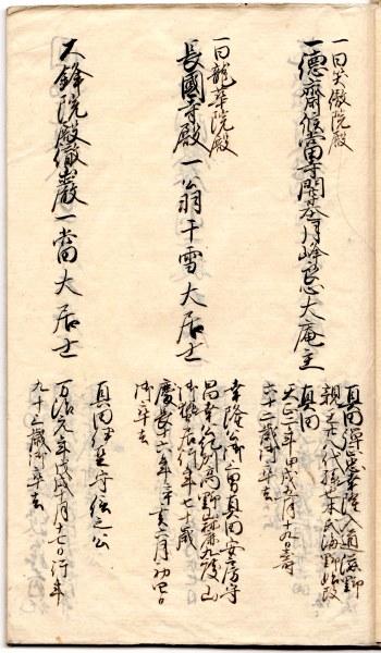 Sanadakako02