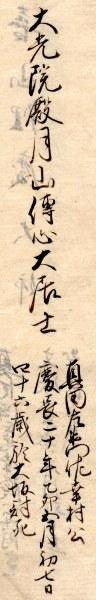 Sanadakako03