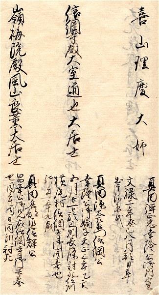 Sanadakako05