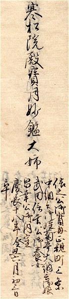 Sanadakako06