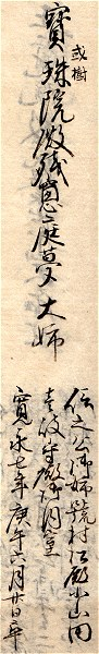 Sanadakako07