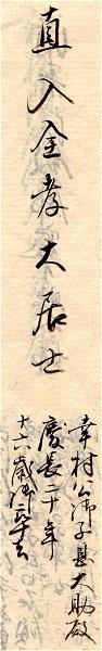 Sanadakako08