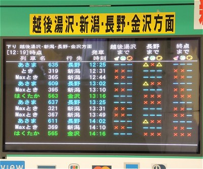 Shinkansenkonzatsu01