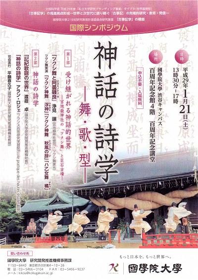 Shinwanoshigaku
