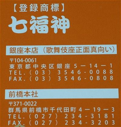 Gunmac_7fuku02