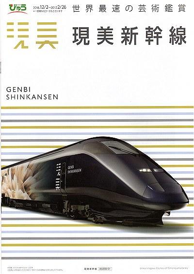 Genbi06