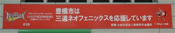 Toyohashi14