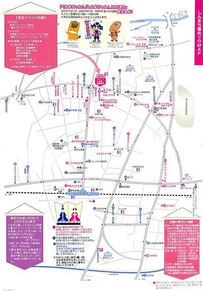 Shinhina20170213e