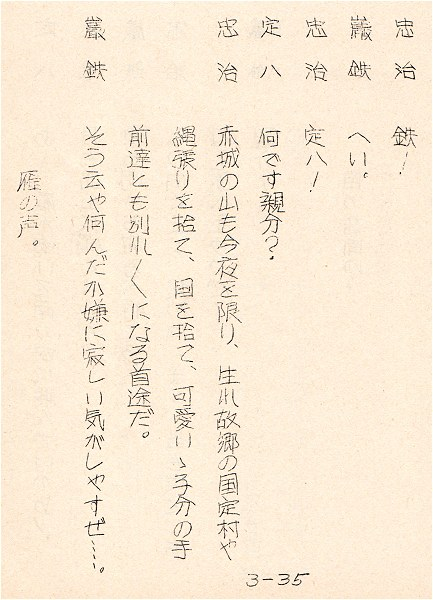 Chuji03