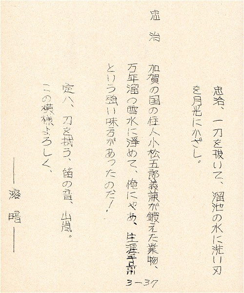 Chuji05
